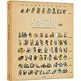 人類簡史(繪本版):給孩子的世界歷史超圖解