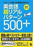 英会話 超リアルパターン500+[MP3音声付]