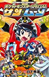 ポケットモンスターSPECIAL サン・ムーン 3 (3) (てんとう虫コロコロコミックス)