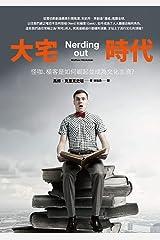 大宅時代:怪咖、極客是如何崛起並成為文化主流? (Traditional Chinese Edition) Kindle Edition