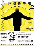 """上帝掷骰子吗?:量子物理史话:升级版【国内最畅销的科普神作,豆瓣评分9.2。 刘慈欣说:""""这是学生上课时最想偷看的物理小说!""""】"""