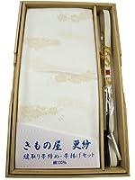 礼装用 正絹 手組紐 織細金銀糸使用 帯締め 縫取り 帯揚げ 金銀扇子 亀 4点セット 留袖用 桐箱入り
