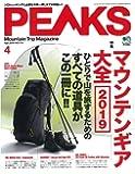 PEAKS(ピークス) 2019年 4月号 [雑誌](特集:マウンテンギアカタログ2019)