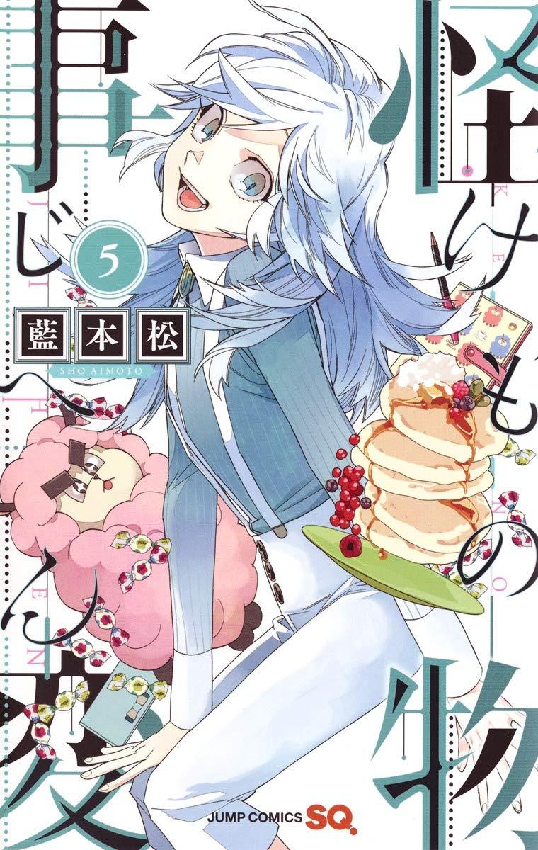 怪物事変 5 (ジャンプコミックス) | 藍本 松 |本 | 通販 | Amazon