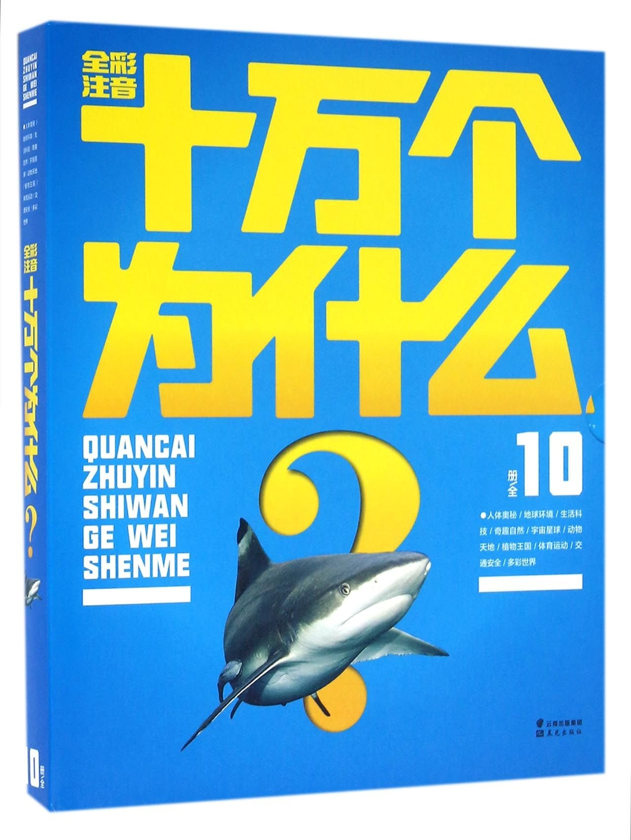 Hundred Thousand Whys (10 Books, Full Color, with Phonetic Notation) (Chinese Edition) ebook