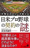 (157)代理人だからこそ書ける 日米プロ野球の契約の謎 (ポプラ新書)