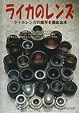 ライカのレンズ―ライカレンズの描写を徹底追求 (写真工業別冊)