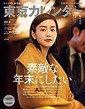 東京カレンダー2020年1月号