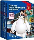 迪士尼英语分级读物(提高级)(第3级)(套装共4册)