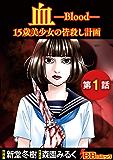 血 15歳美少女の皆殺し計画 分冊版 第1話 (BBコミック)