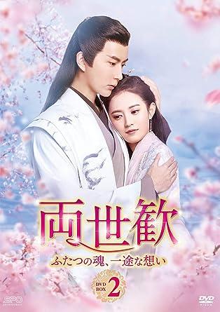 [DVD]両世歓~ふたつの魂、一途な想い~ DVD-BOX2