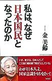 私は、なぜ日本国民となったのか (WAC BUNKO)