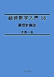 経済数学入門15:線型計画法