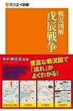サンエイ新書戦況図解 戊辰戦争 (サンエイ新書 10)