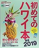 初めてのハワイ本 最新2019 mini (エイムック 4115)
