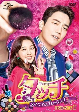 [DVD]タッチ~恋のメイクアップレッスン!~ DVD-SET1