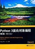 Python3面向对象编程(第2版)(英文版)(影印版)