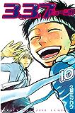 3.3.7ビョーシ!!(10) (週刊少年マガジンコミックス)