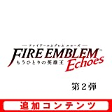 【3DS用追加コンテンツ】ファイアーエムブレム Echoes もうひとりの英雄王 追加コンテンツ 第2弾(勇者のチャレンジセット)|オンラインコード版