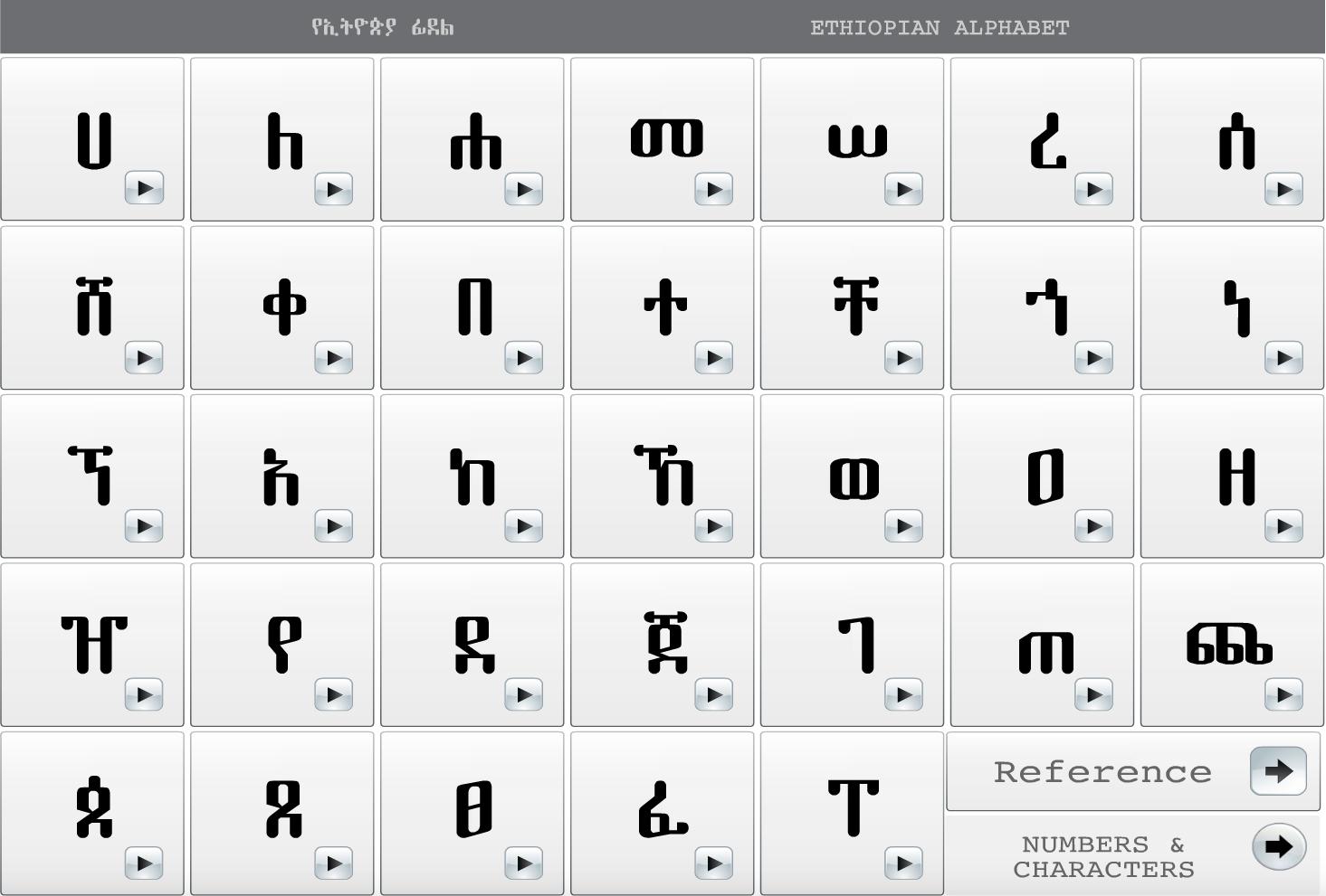 Amazon com: Ethiopian Alphabet [Download]: Software
