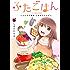 ふたごはん ~ふたりで簡単 ごちそうレシピ~ (チャンピオンREDコミックス)
