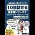 藤田英時の10パターンで10倍話せる英会話シリーズ!「基本パターン10✕入れ替えフレーズ10」: Book 4 自分の行動編