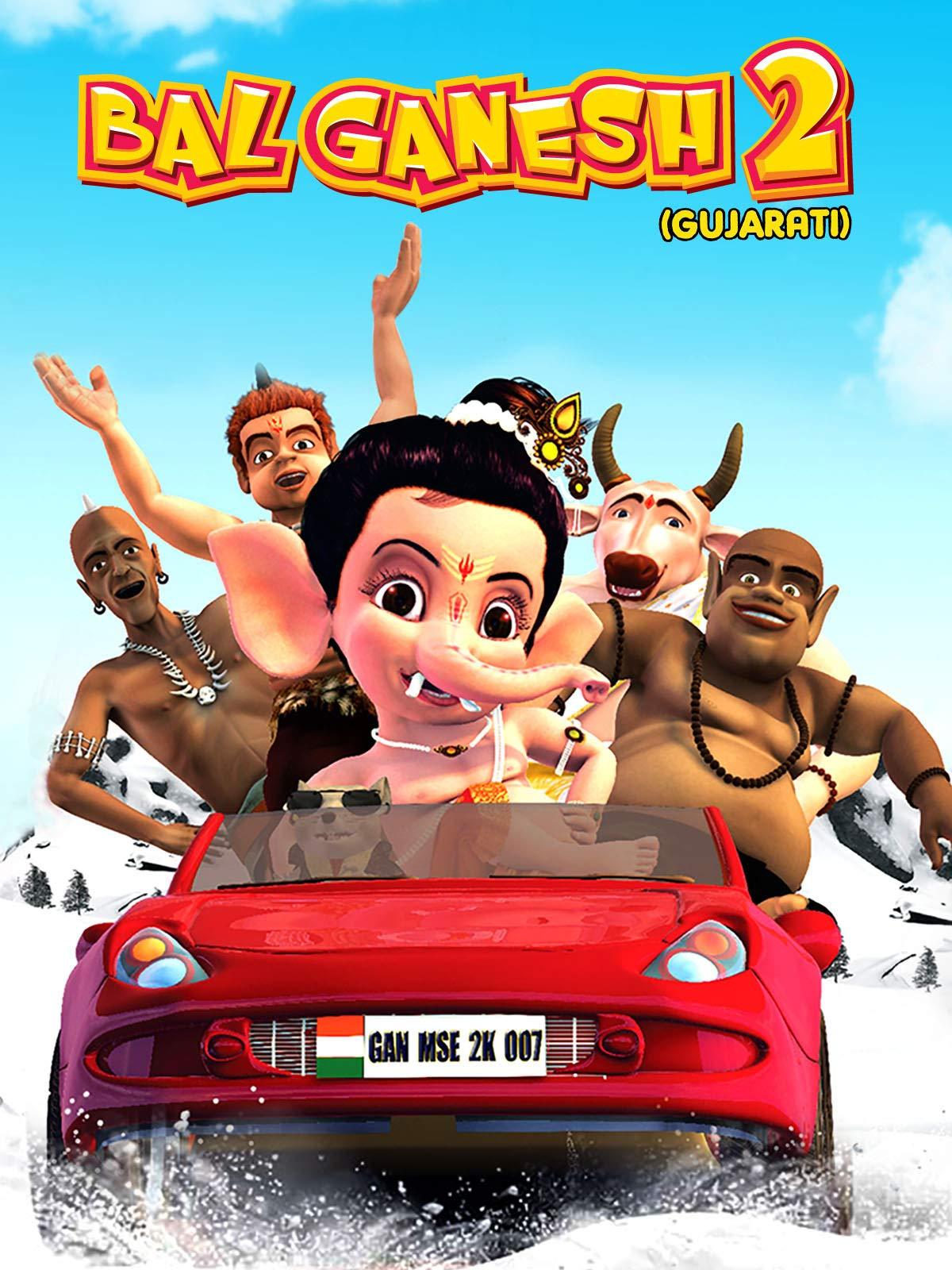 Bal Ganesh 2 (Gujarati)