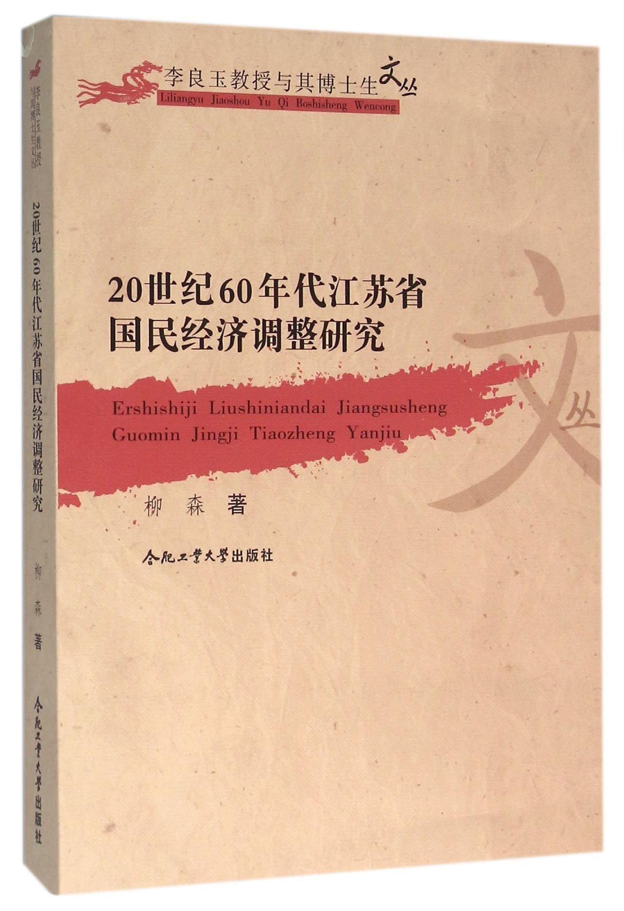 Download 20世纪60年代江苏省国民经济调整研究/李良玉教授与其博士生文丛 pdf epub