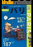 歩くパリ2015-2016 歩くシリーズ (旅行ガイドブック)