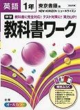 中学教科書ワーク 東京書籍版 NEW HORIZON 英語1年