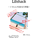 Lifehack: 〜くろもんの自由な仕事論〜