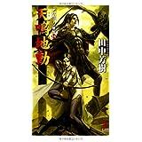天鳴地動(てんめいちどう) アルスラーン戦記14 (カッパノベルス)