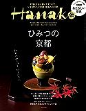 Hanako (ハナコ) 2017年 9月28日号 No.1141 [ひみつの京都。] [雑誌]