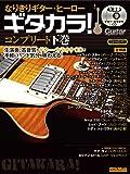 なりきりギター・ヒーロー ギタカラ!  コンプリート下巻 (CD2枚付)