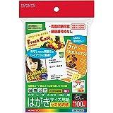 コクヨ カラーレーザー カラーコピー はがきサイズ 両面印刷 セミ光沢 LBP-FH3635