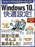 Windows 10の快適設定! (TJMOOK)