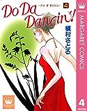Do Da Dancin'! 4 (マーガレットコミックスDIGITAL)