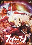 ファイヤーマン VOL.6<完> [DVD]
