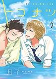 トコナツ (2) (バーズコミックス)