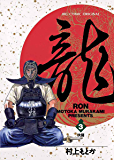 龍-RON-(ロン)(3) (ビッグコミックス)