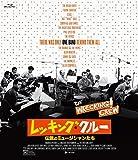 レッキング・クルー ~伝説のミュージシャンたち~ [Blu-ray]