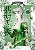 名香智子コレクション(7)翡翠の森 (ジュールコミックス)
