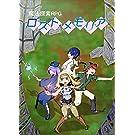 魔法探索RPG ロスト・メモリア 基本ルールブック