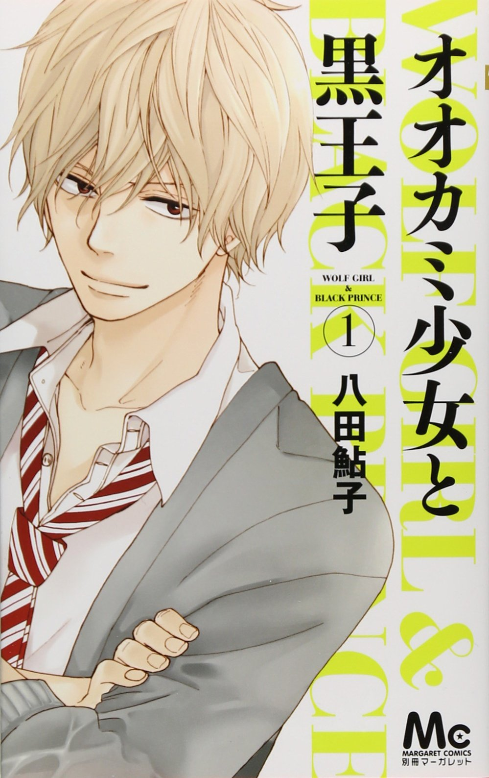 Ookami Shoujo to Kuro Ouji Vol.1 [In Japanese] ebook
