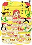 ごほうびごはん 4巻 (芳文社コミックス)
