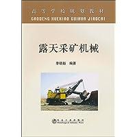 露天采矿机械