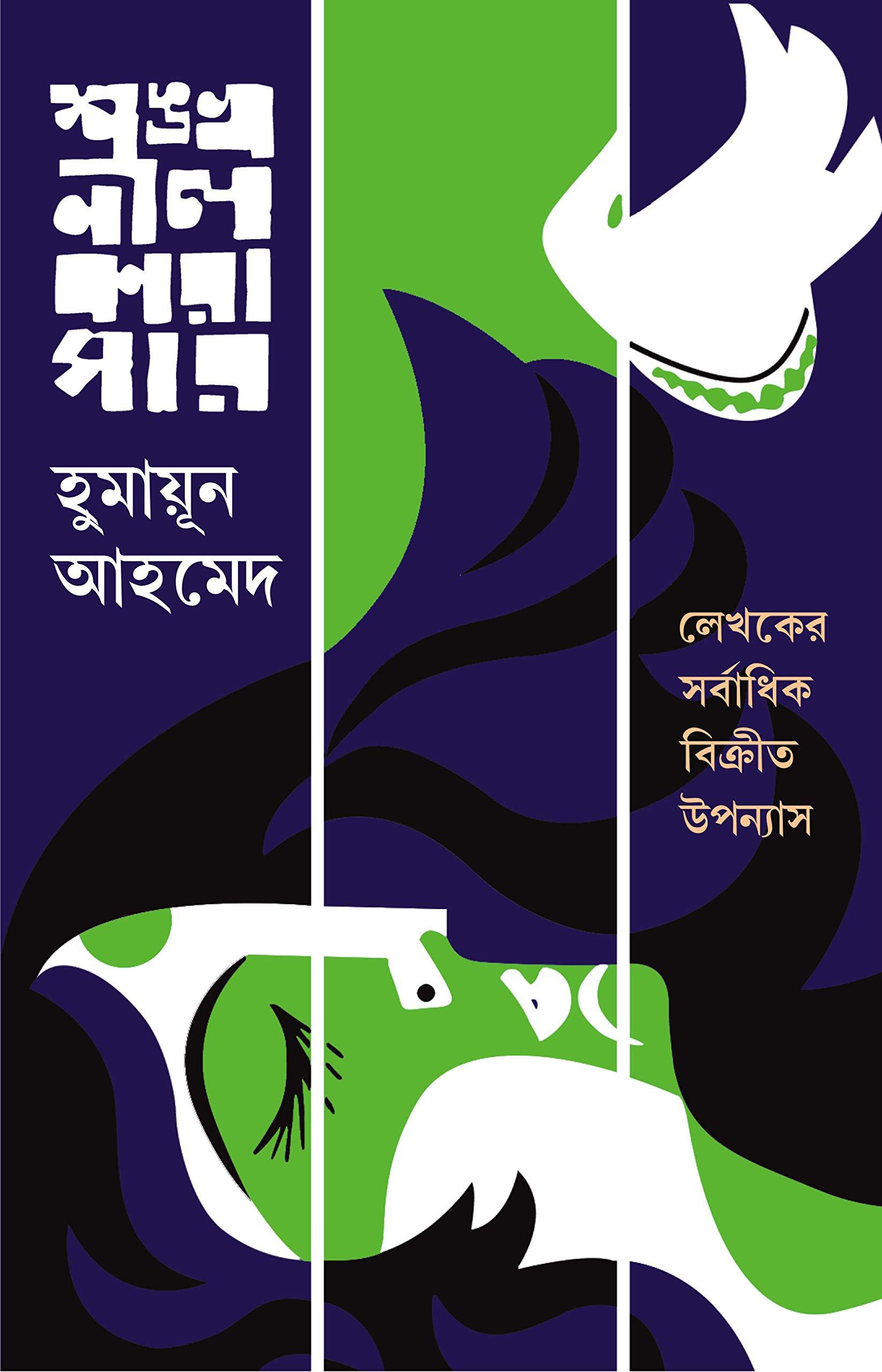SHANKHONIL KARAGAR | Bengali Adult Novel | Humayun Ahmed | Bangla Samajik Upanyas | Bengali Fiction [Hardcover] HUMAYUN AHMED