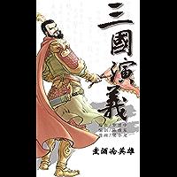 三国演义05-煮酒论英雄