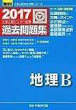 大学入試センター試験過去問題集地理B 2017 (大学入試完全対策シリーズ)