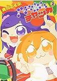 ハニカムチャッカ 2 (星海社COMICS)
